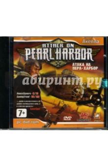 Атака на Перл-Харбор (DVDpc)