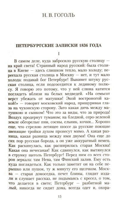 Иллюстрация 1 из 12 для Заметки петербургского зеваки - Гоголь, Даль, Григорович, Булгарин | Лабиринт - книги. Источник: Лабиринт