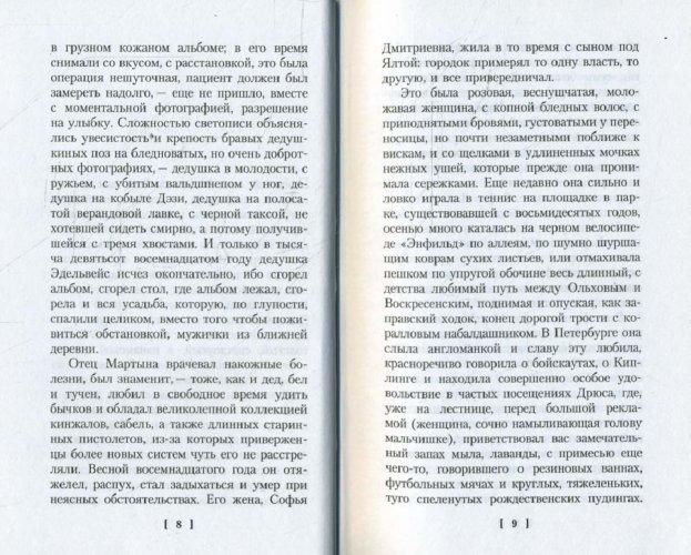 Иллюстрация 1 из 6 для Подвиг: Роман - Владимир Набоков | Лабиринт - книги. Источник: Лабиринт