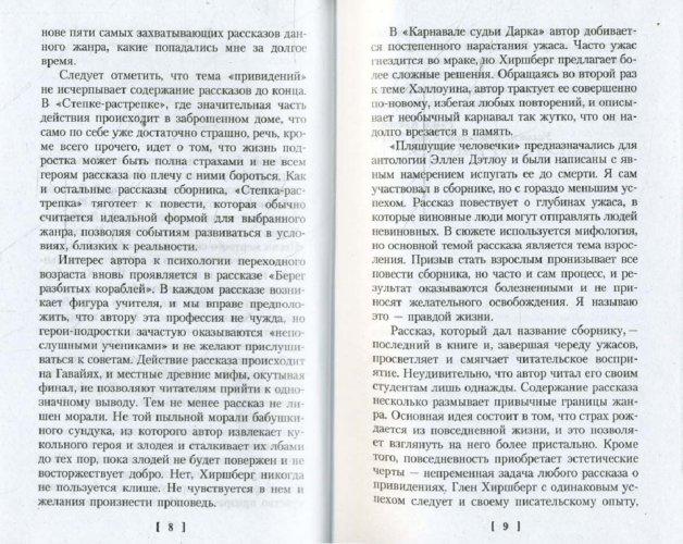 Иллюстрация 1 из 13 для Два Сэма: Истории о призраках - Глен Хиршберг | Лабиринт - книги. Источник: Лабиринт