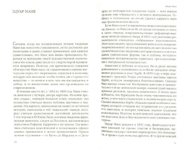Иллюстрация 1 из 7 для От Мане до Лотрека - Лионелло Вентури | Лабиринт - книги. Источник: Лабиринт