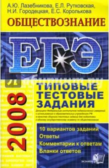 ЕГЭ 2008. Обществознание. Типовые тестовые задания