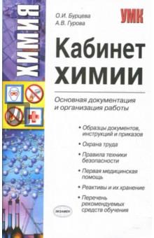 Кабинет химии: основная документация и организация работы