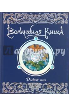 Книга читать комедии фонвизина недоросль
