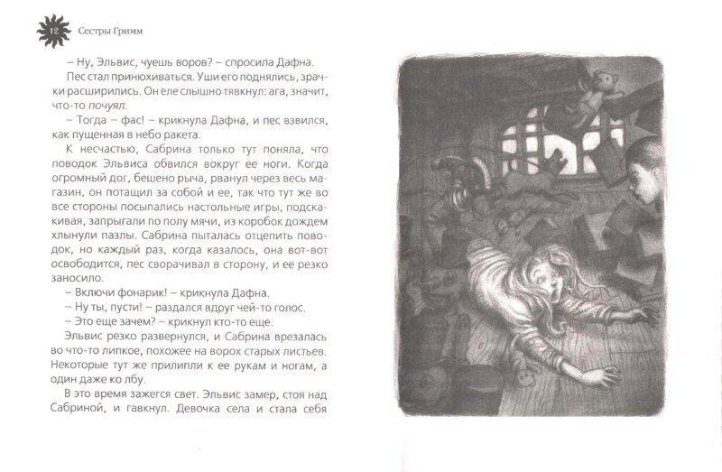 Иллюстрация 1 из 12 для Сестры Гримм: Книга 2. Тайна Алой Руки - Майкл Бакли | Лабиринт - книги. Источник: Лабиринт