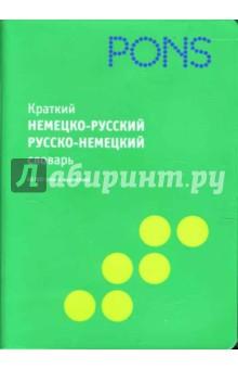 Краткий немецко-русский, русско-немецкий словарь. 40 000 слов