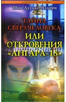 Тайна сверхчеловека, или Откровения Ангара-18