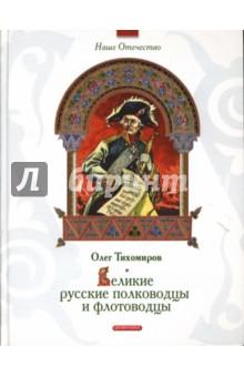 Великие русские полководцы и флотоводцы