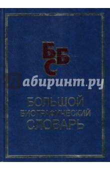 Большой биографический словарь