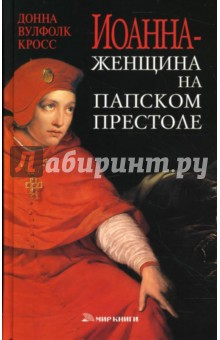 Вулфолк Кросс Диана Иоанна - женщина на папском престоле