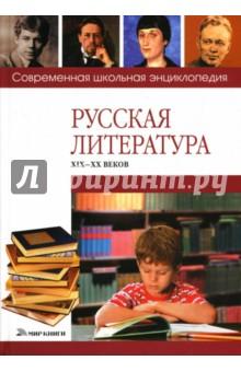 Сычев Сергей Русская литература XIX - XX веков