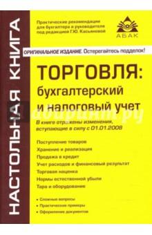 Касьянова Галина Юрьевна Торговля: бухгалтерский и налоговый учет