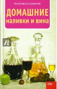 Капрари Малгожата Домашние наливки и вина