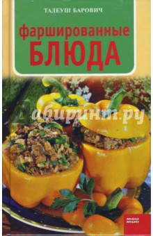 Барович Тадеуш Фаршированные блюда