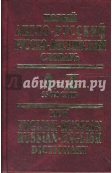 Новый англо-русский, русско-английский словарь: 55 000 слов