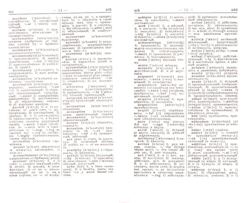 Иллюстрация 1 из 11 для Новый англо-русский, русско-английский словарь: 55 000 слов | Лабиринт - книги. Источник: Лабиринт