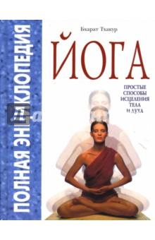 Тхакур Бхарат Йога. Простые способы исцеления тела и духа
