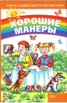 Мирошниченко Светлана Анатольевна Хорошие манеры