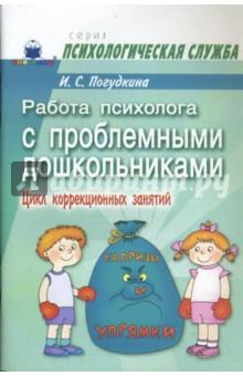 Работа психолога с проблемными дошкольниками: Цикл коррекционных занятий