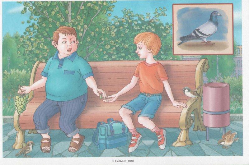Иллюстрация 1 из 8 для Крылатые выражения. Демонстрационный материал для фронтальных занятий | Лабиринт - книги. Источник: Лабиринт