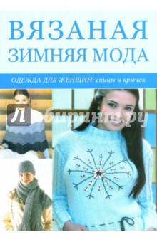 Вязаная зимняя мода: одежда для женщин: спицы и крючок