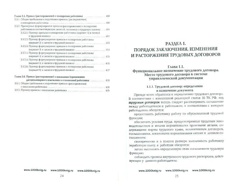 Иллюстрация 1 из 5 для Кадровая служба предприятия - Михаил Рогожин | Лабиринт - книги. Источник: Лабиринт