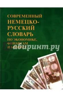 Современный немецко-русский словарь по экономике, финансам и бизнесу от Лабиринт
