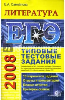 ЕГЭ 2008. Литература. Типовые тестовые задания