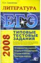 ЕГЭ 2008. Литература. Типовые  ...