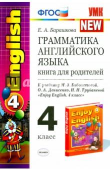 Биболетова 3 Класс Грамматика Решебник