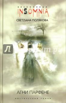 Агни Парфене. Мистический роман
