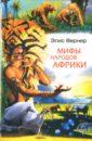 Вернер Элис. Мифы народов Африки