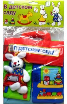 В детском саду. Книжка-подушка