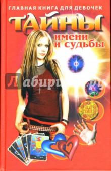 Главная книга для девочек: Тайны имени и судьбы