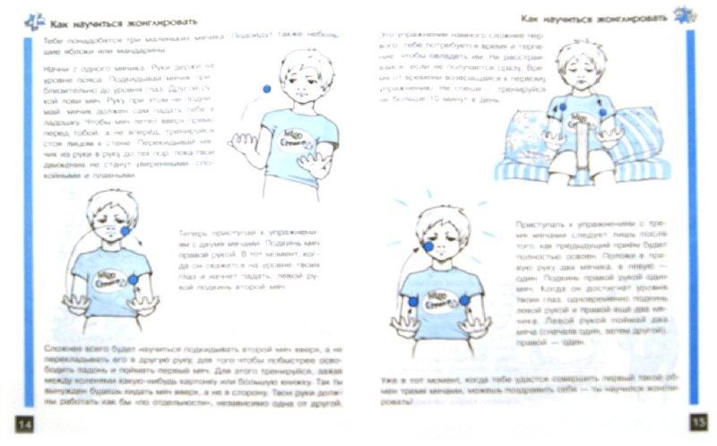 Иллюстрация 1 из 7 для Школа баловства. От 7 лет - Ольга Шапина | Лабиринт - книги. Источник: Лабиринт