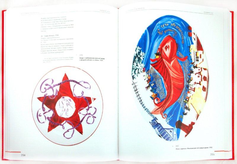 Иллюстрация 1 из 8 для Советский агитационный фарфор - Эльвира Самецкая   Лабиринт - книги. Источник: Лабиринт