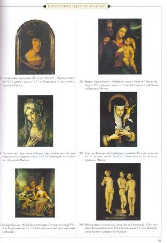 Иллюстрация 1 из 3 для Каталог предметов искусства и антиквариата, находящихся в розыске + каталог орденов и.. в розыске   Лабиринт - книги. Источник: Лабиринт