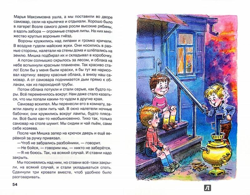 Иллюстрация 1 из 37 для Мишкина каша - Николай Носов | Лабиринт - книги. Источник: Лабиринт