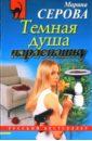 Серова Марина Сергеевна. Темная душа нараспашку: Повесть