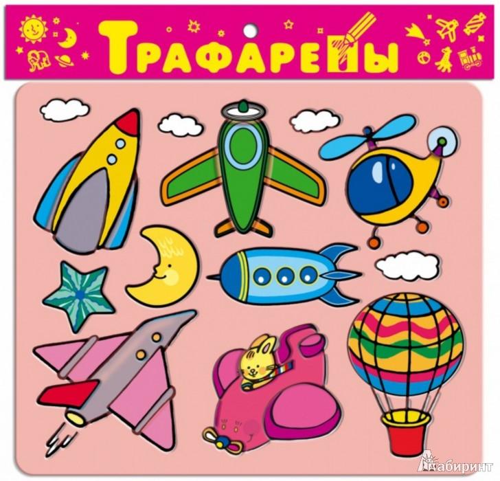 Иллюстрация 1 из 8 для Трафареты пластиковые 1613 Воздушный транспорт | Лабиринт - игрушки. Источник: Лабиринт