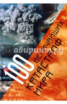 100 величайших катастроф мираГеография и науки о Земле<br>Землетрясения, ураганы, цунами, торнадо, извержения вулканов, лесные пожары, лавины и наводнения... За всю историю существования на нашу планету обрушились тысячи стихийных бедствий и природных катастроф, стоивших жизни миллионам людей. Перед их колоссальной мощью человечество практически бессильно.<br>Природные катастрофы заставляют человечество играть в смертельные игры без правил, которые разворачиваются по драматичным и поистине непредсказуемым сценариям. О самых грандиозных из них читайте в этой книге.<br>Переводчики: В. Ф. Дюбина, В. А. Иванова, Г. А. Коломарова.<br>