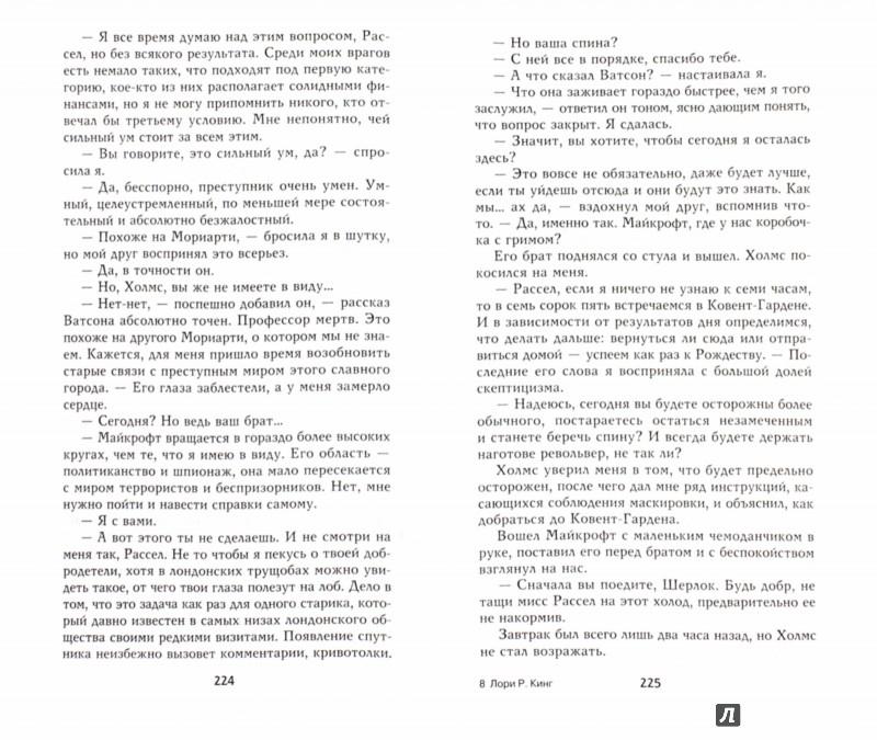 Иллюстрация 1 из 4 для Отречение королевы. Два романа об ученице Шерлока Холмса - Лори Кинг   Лабиринт - книги. Источник: Лабиринт