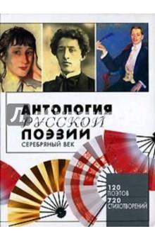 Антология русской поэзии. Серебряный век
