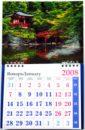 Календарь 2008 (КМО-08014) Китайский домик (малый).