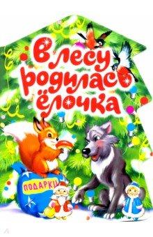 В лесу родилась елочкаСтихи и загадки для малышей<br>В этом подарочном издании представлены самые известные новогодние песенки для детей.<br>Вырубка в форме елочки.<br>