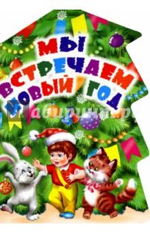 Мы встречаем Новый годСтихи и загадки для малышей<br>Сборник стихов, без которых не обходится ни один детский праздник новогодней елки. Книжка-вырубка станет прекрасным подарком вашему малышу.<br>Вырубка в форме елочки.<br>