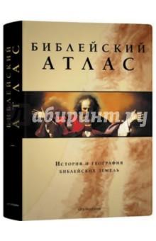 Библейский атлас. История и география библейских земель (в футляре)