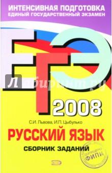 ЕГЭ 2008. Русский язык. Сборник заданий
