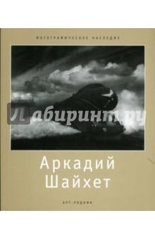 Аркадий Шайхет (1898-1959)