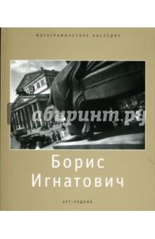 Борис Игнатович (1899-1976)
